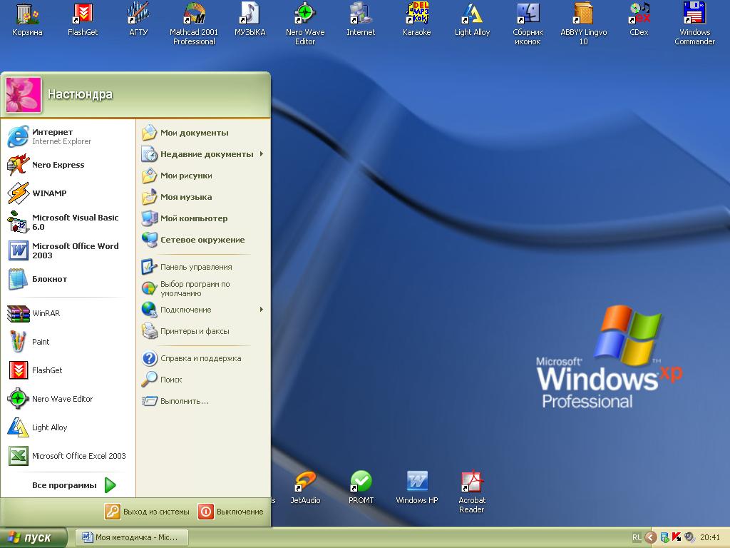 Интерфейс рабочего стола windows xp