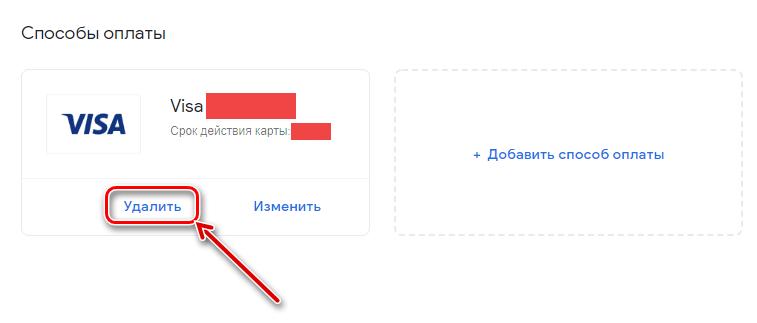 Удаление карты Google account