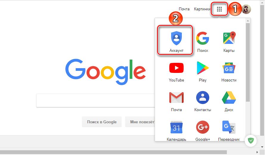 Меню Google account