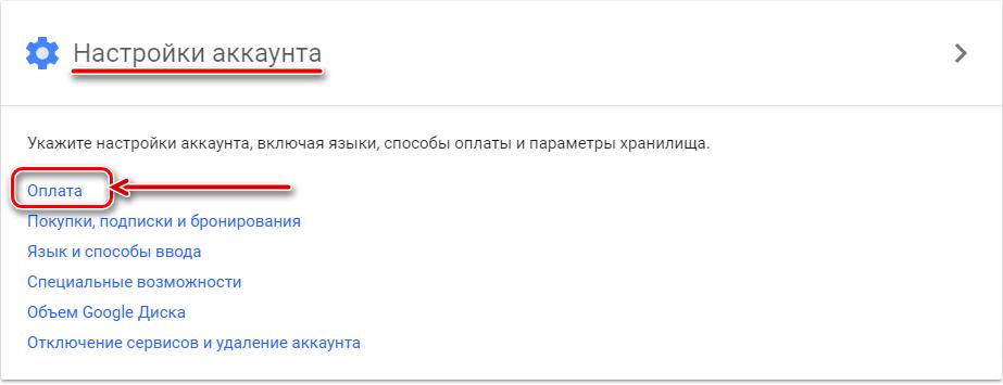 Оплата Google account