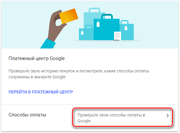 Способ оплаты Google account