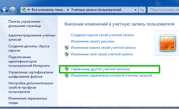 Учетная запись пользователя