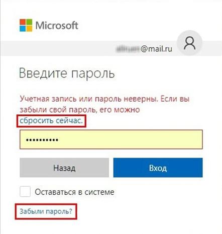 Нажать забыл пароль