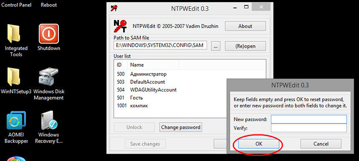 Создать новый пароль