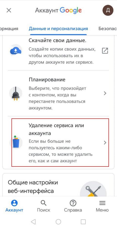 Удаление Гугла